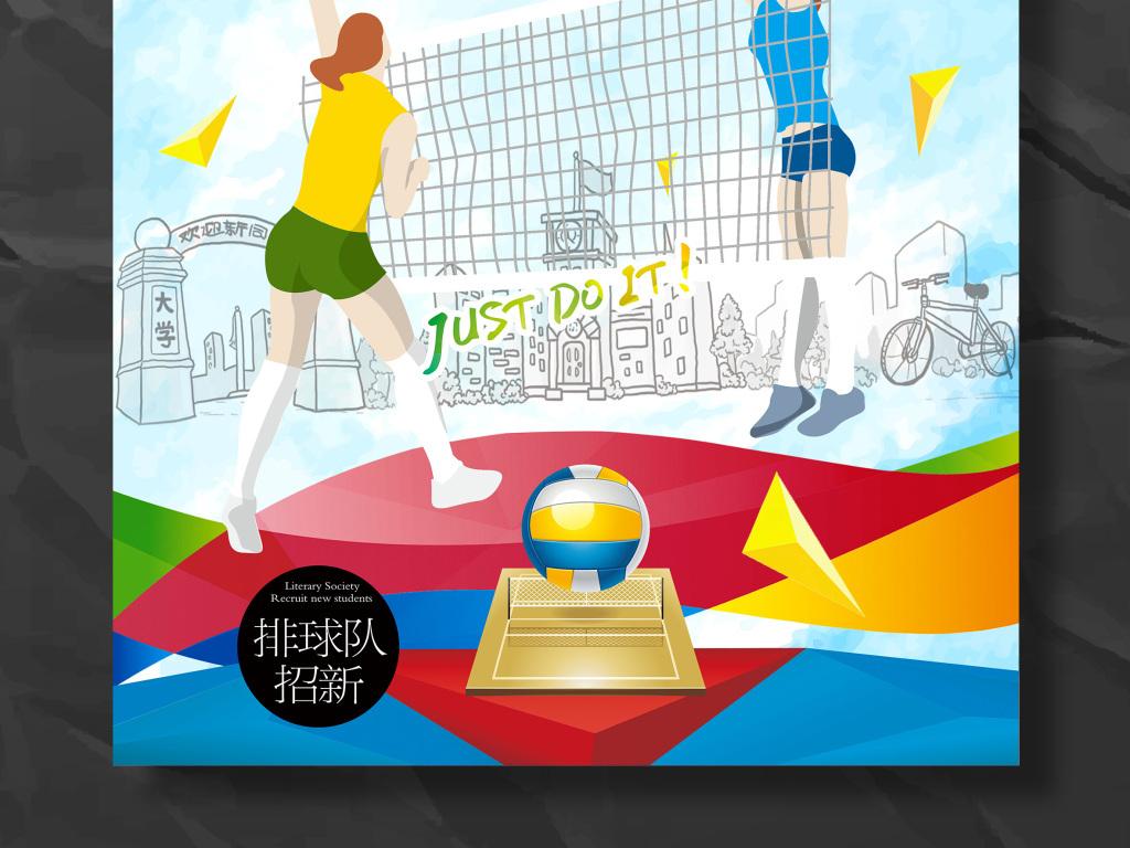大学生排球队纳新海报设计