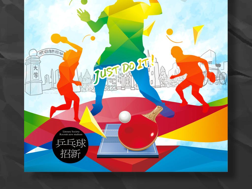 大学乒乓球协会纳新海报设计