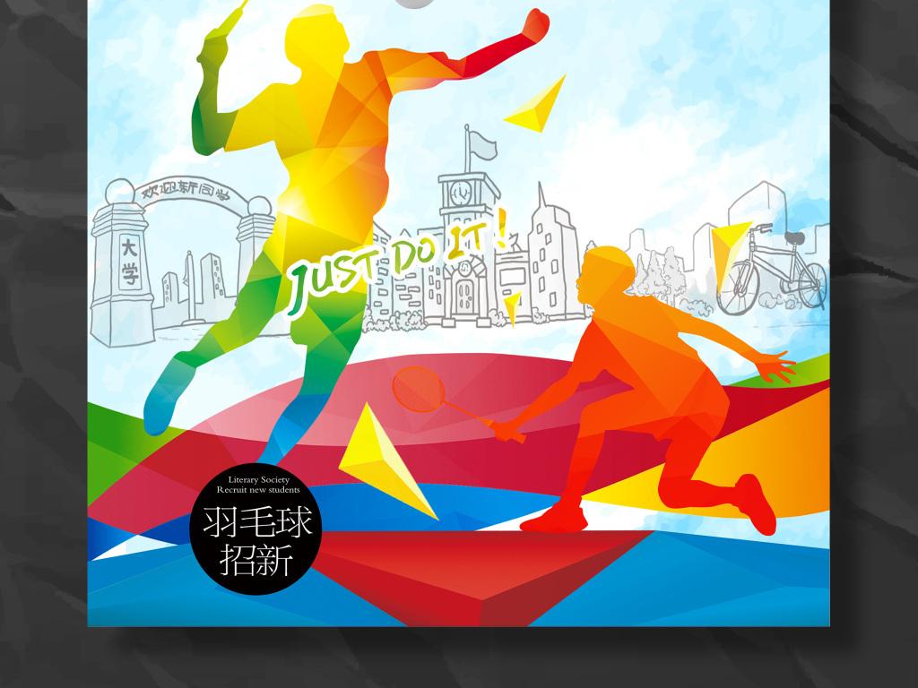 大学羽毛球协会纳新海报设计