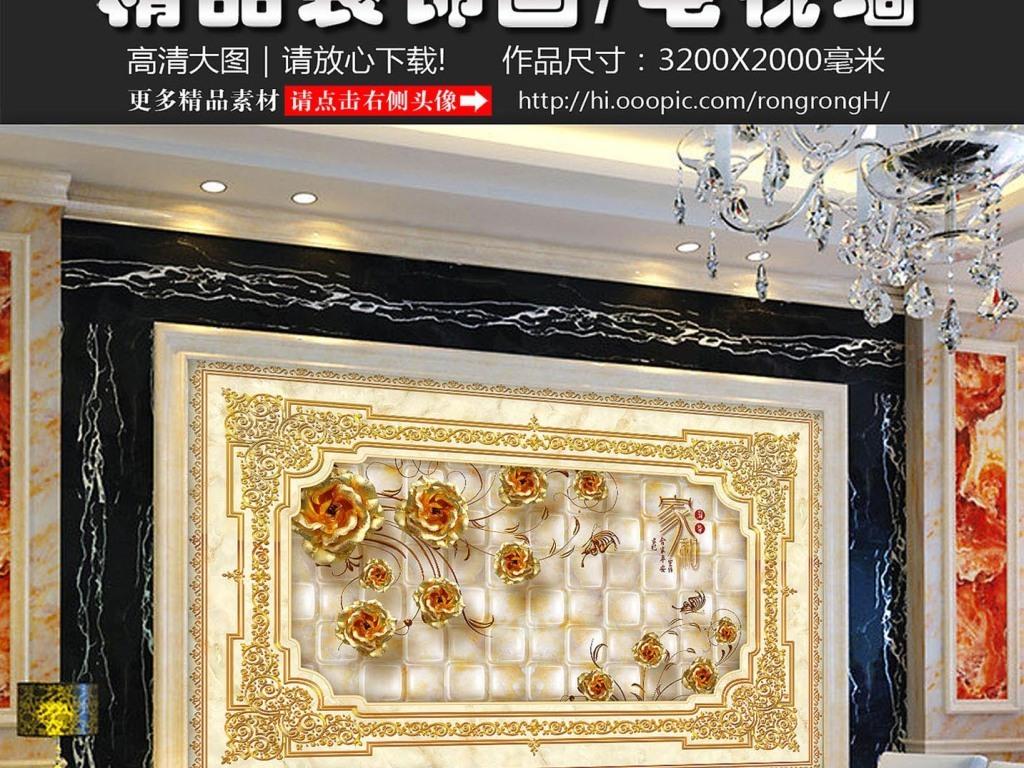 欧式奢华大理石金玫瑰客厅电视墙壁画