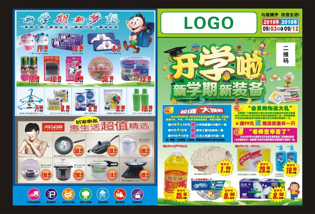 开学海报开学dm超市模版超市促销开学季超市pop