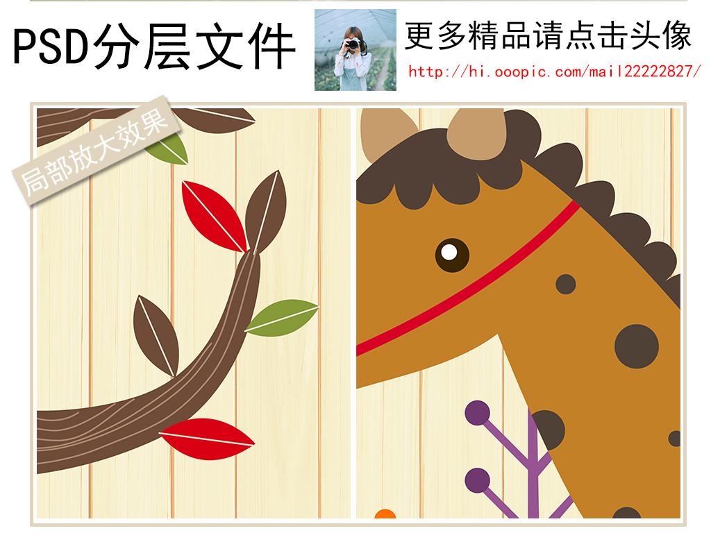 卡通儿童幼儿园背景墙装饰画