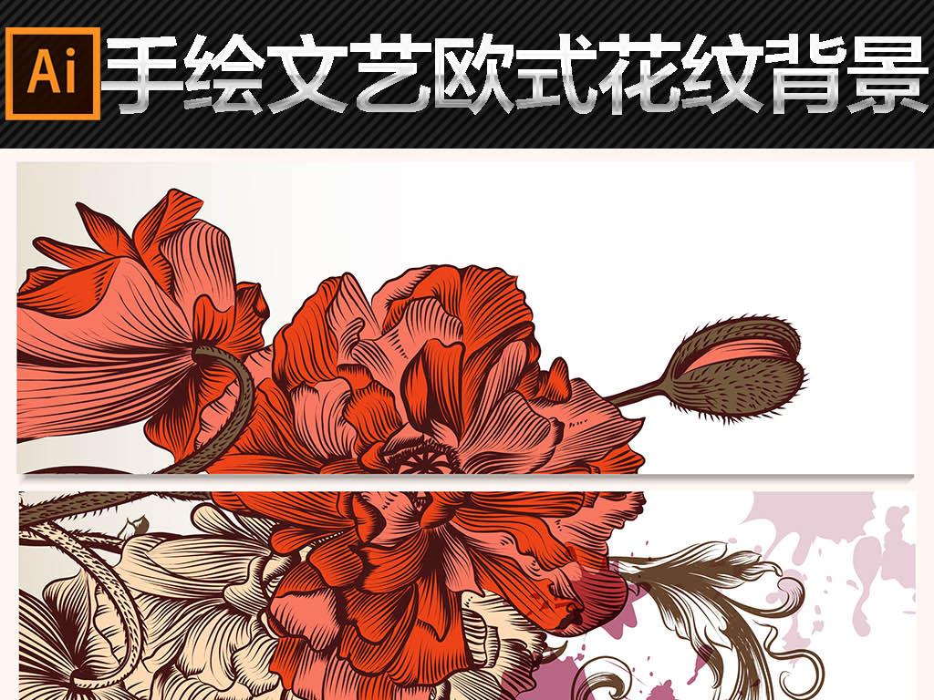 全套36款复古文艺矢量手绘欧式花纹背景