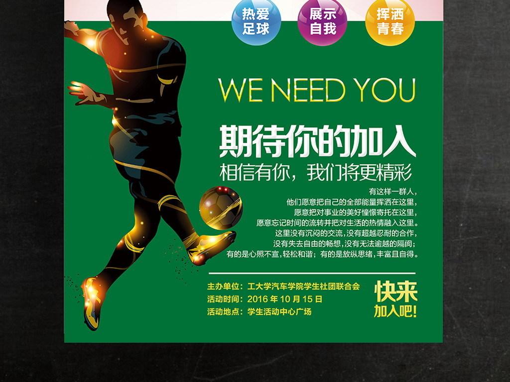 大学足球队招新海报模板设计