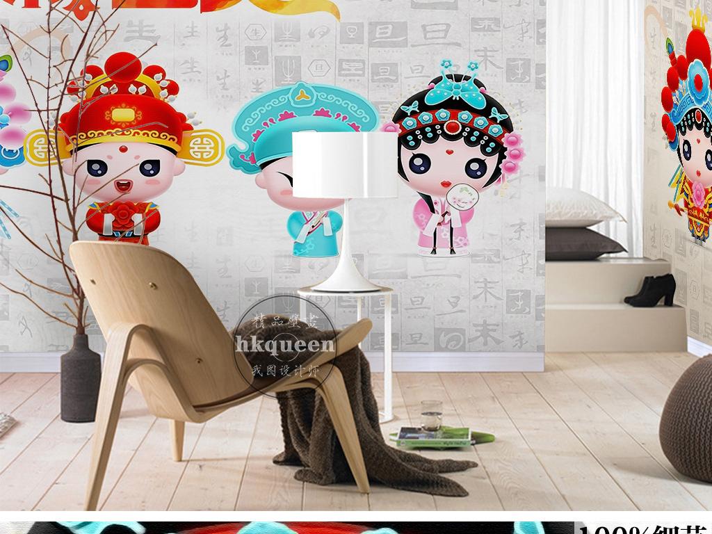 京剧人物国粹宝贝手绘中式儿童房背景墙