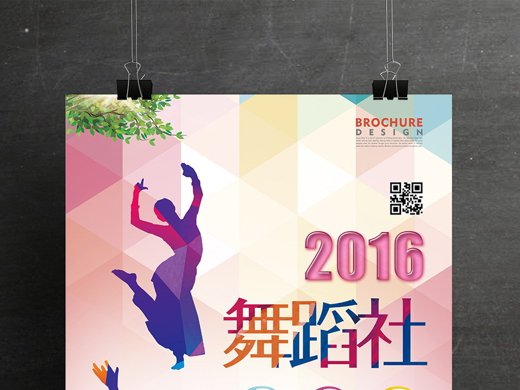 舞蹈社招新海报设计