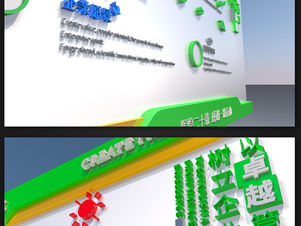 平面|广告设计 展板设计 企业文化墙 > 绿色3d大气企业文化墙树形创意图片