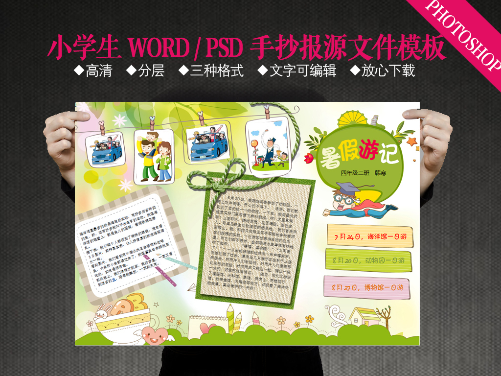 word电子版小报模板下载wordpsdjpg