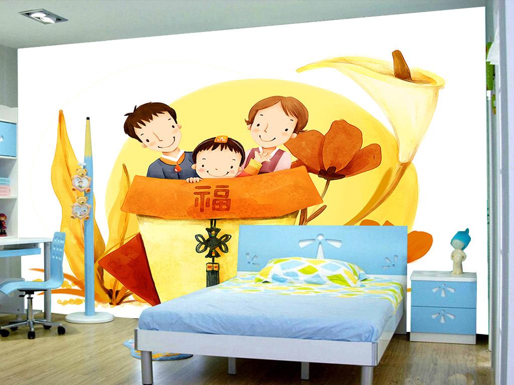 手绘温馨的一家人福字儿童房间背景墙