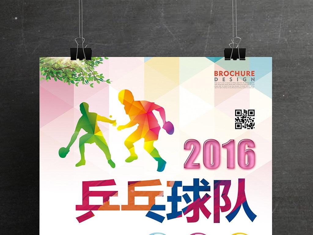 大学乒乓球队纳新海报设计