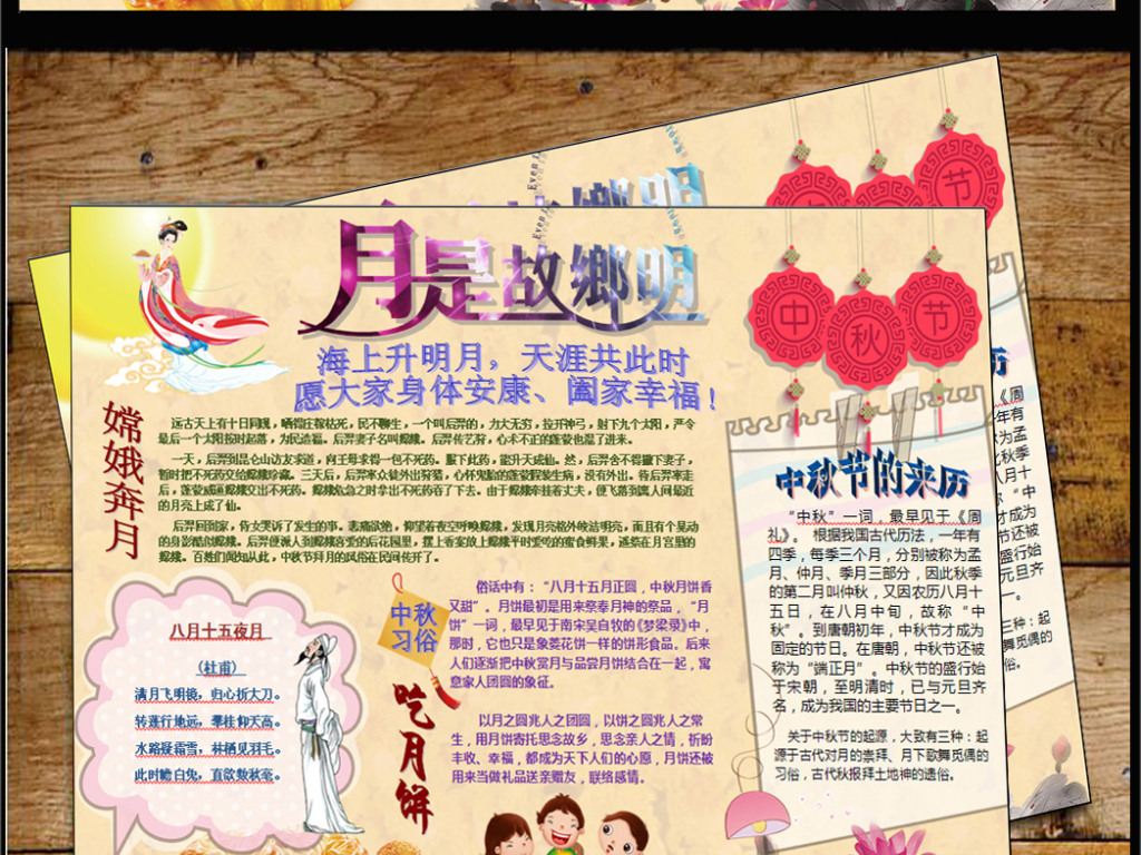 A3A4中秋节电子小报模版01图片下载doc素材 中秋节手抄报