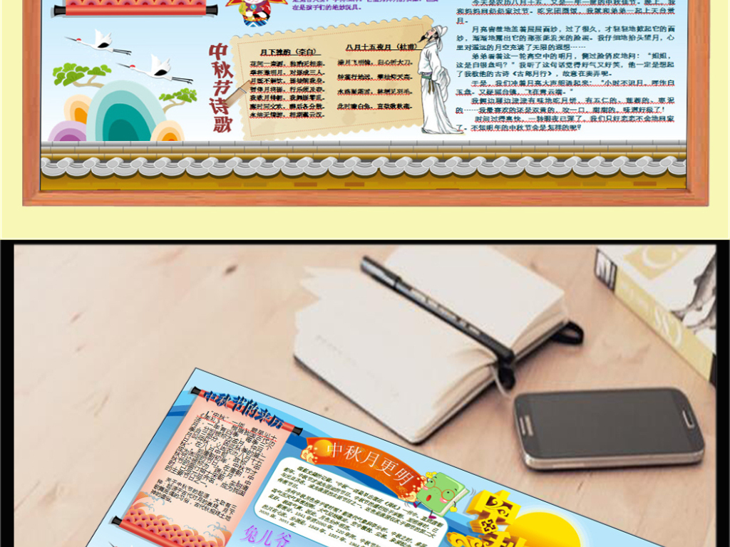 A3A4中秋节电子小报模版02图片下载doc素材 中秋节手抄报