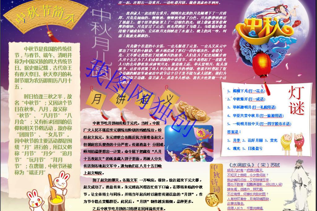 a3a4中秋节电子小报模版03(图片编号:15561798)_节日