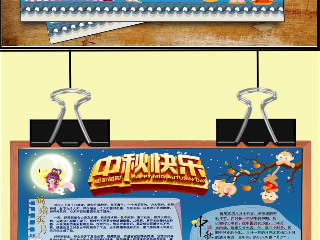 手抄报|小报 节日手抄报 中秋节手抄报 > a3a4中秋节电子小报模版04