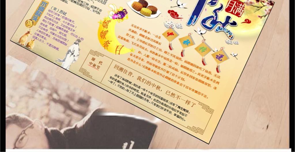 A3A4中秋节电子小报模版05图片下载doc素材 中秋节手抄报
