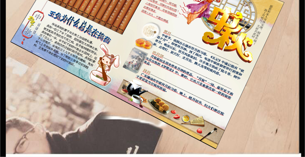 A3A4中秋节电子小报模版06图片下载wps素材 中秋节手抄报