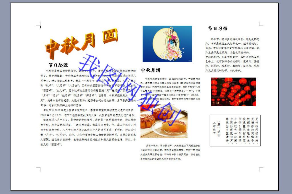 A3中秋节电子小报手抄报模版1图片下载doc素材 中秋节手抄报