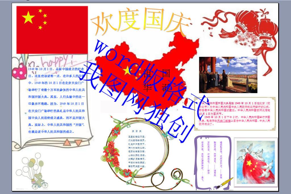 word格式海报模板