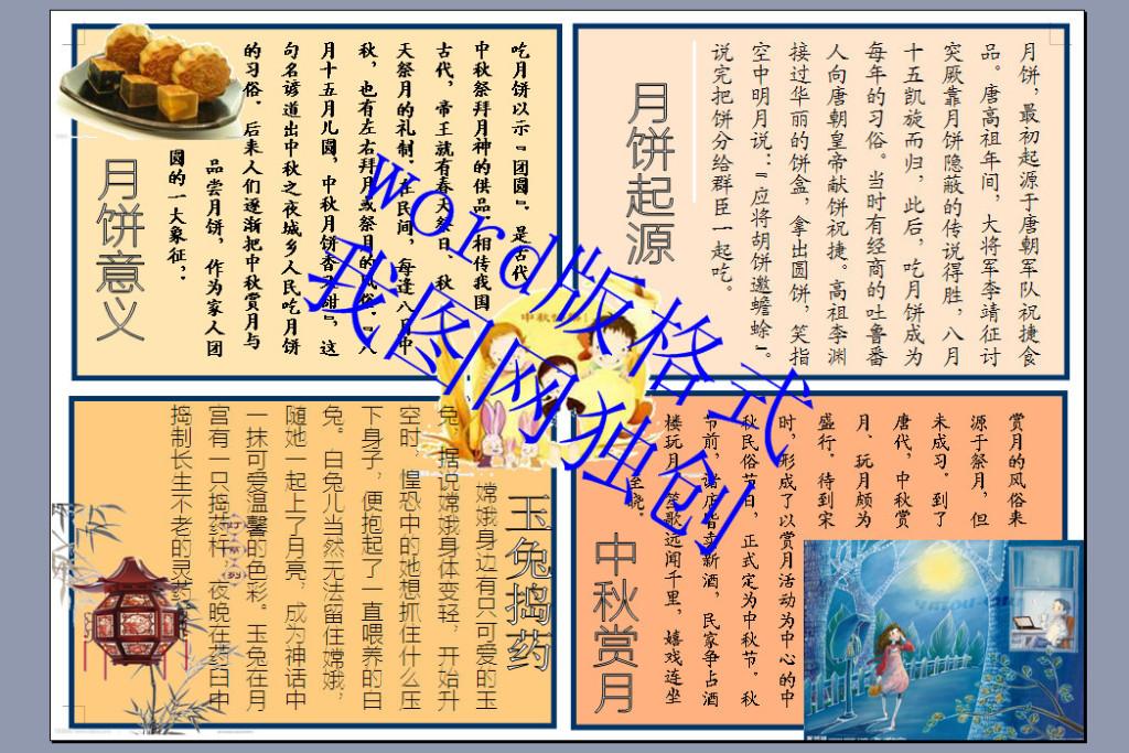 A4中秋节电子小报手抄报模版4图片下载doc素材 中秋节手抄报