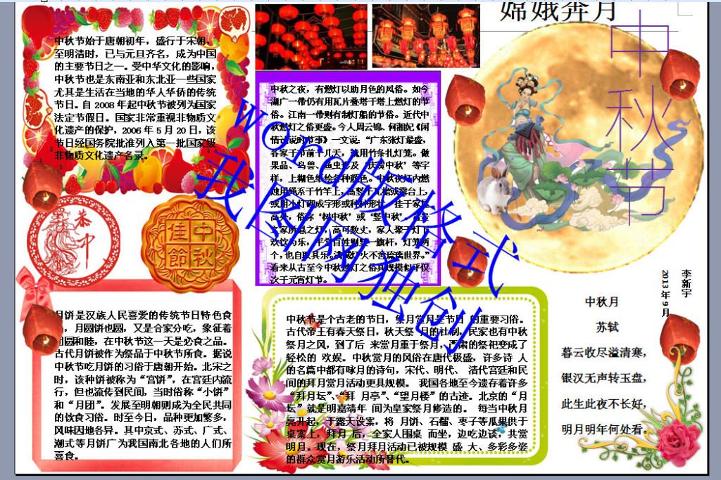 A4中秋节电子小报手抄报模版2图片下载doc素材 中秋节手抄报