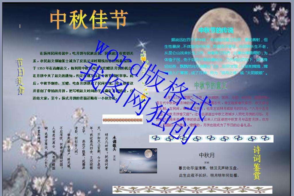 手抄报|小报 节日手抄报 中秋节手抄报 > word版a3中秋节电子小报模版