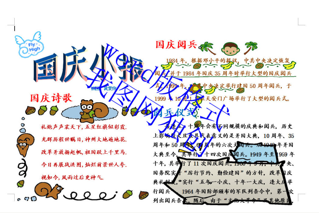 a4国庆节电子小报手抄报模版3