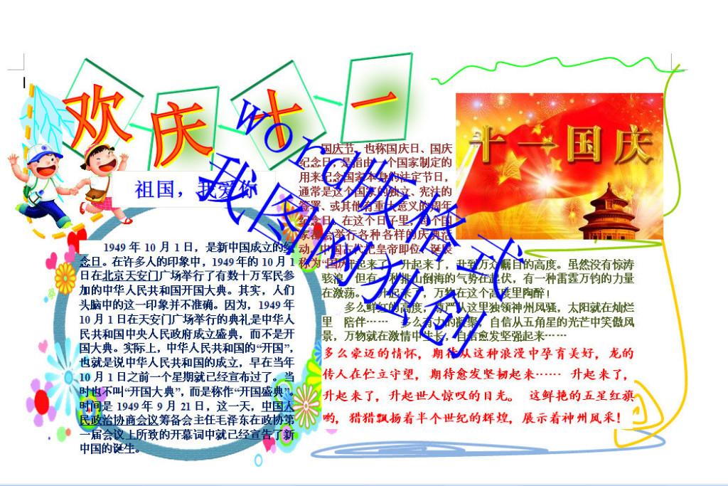 a4国庆节电子小报手抄报模版5