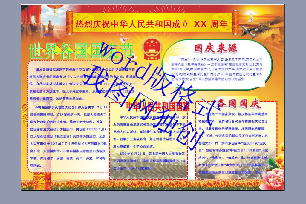 手抄报 小报 节日手抄报 国庆节手抄报 > a4十一国庆节电子小报模版05