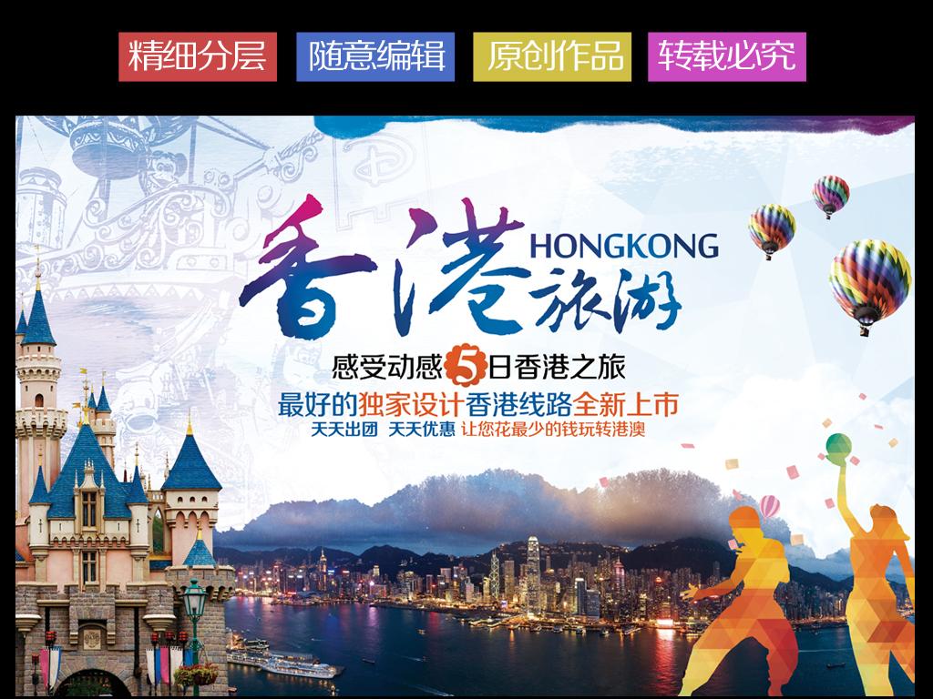 香港旅游广告海报(图片编号:15562007)_海报设计|夏季图片