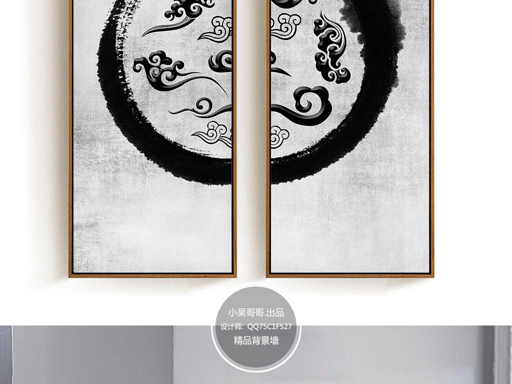 新中式水墨祥云图案装饰画无框画图片
