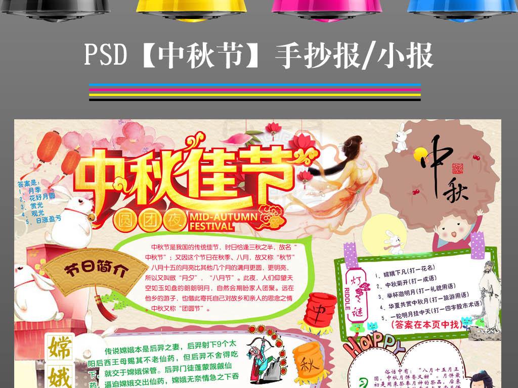 ps手抄报模板中国传统节日中秋节小报13
