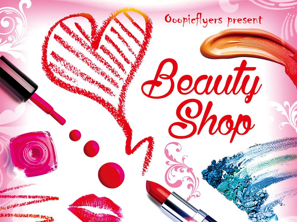 pop海报 > 时尚手绘美容美妆化妆品促销