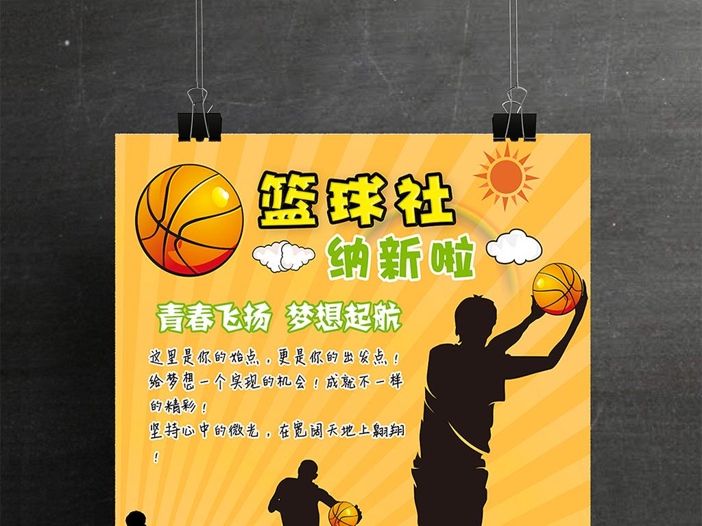 大学篮球队招新海报模板设计