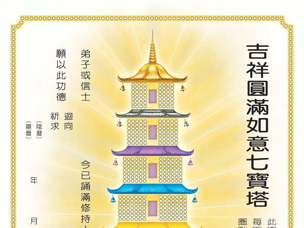 吉祥圆满如意七宝塔(图片编号:15562732)