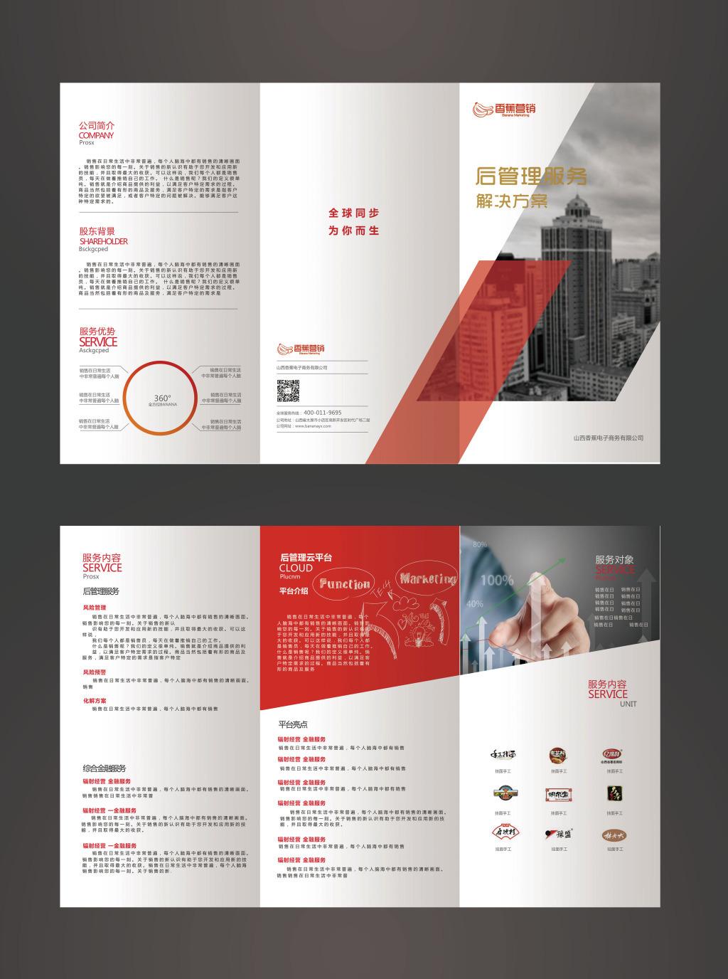 广告公司宣传折页设计psd 企业折页模板 三折页排版 科技公司宣传册 企业宣传折页素材