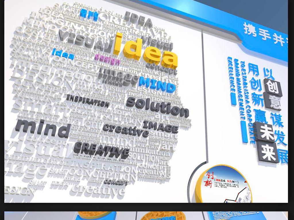 平面|广告设计 展板设计 企业文化墙 > 大气创意企业文化墙设计图片