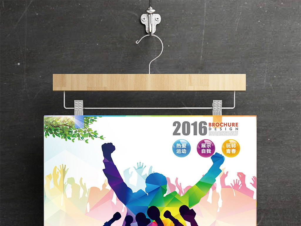大学生演讲比赛海报设计