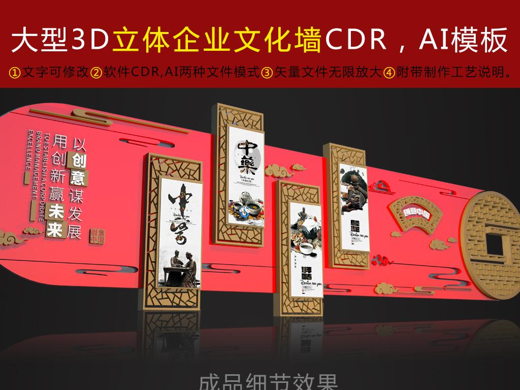 复古中式企业文化形象墙图片