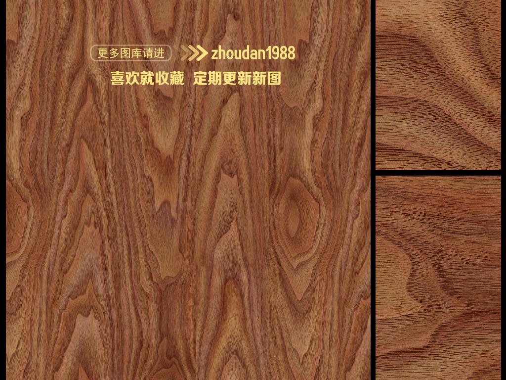 高清黑胡桃木家具木纹