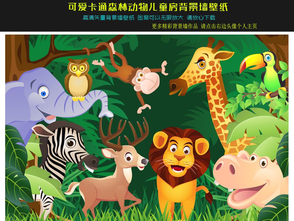 可爱卡通公仔森林动物儿童房背景墙壁纸墙纸