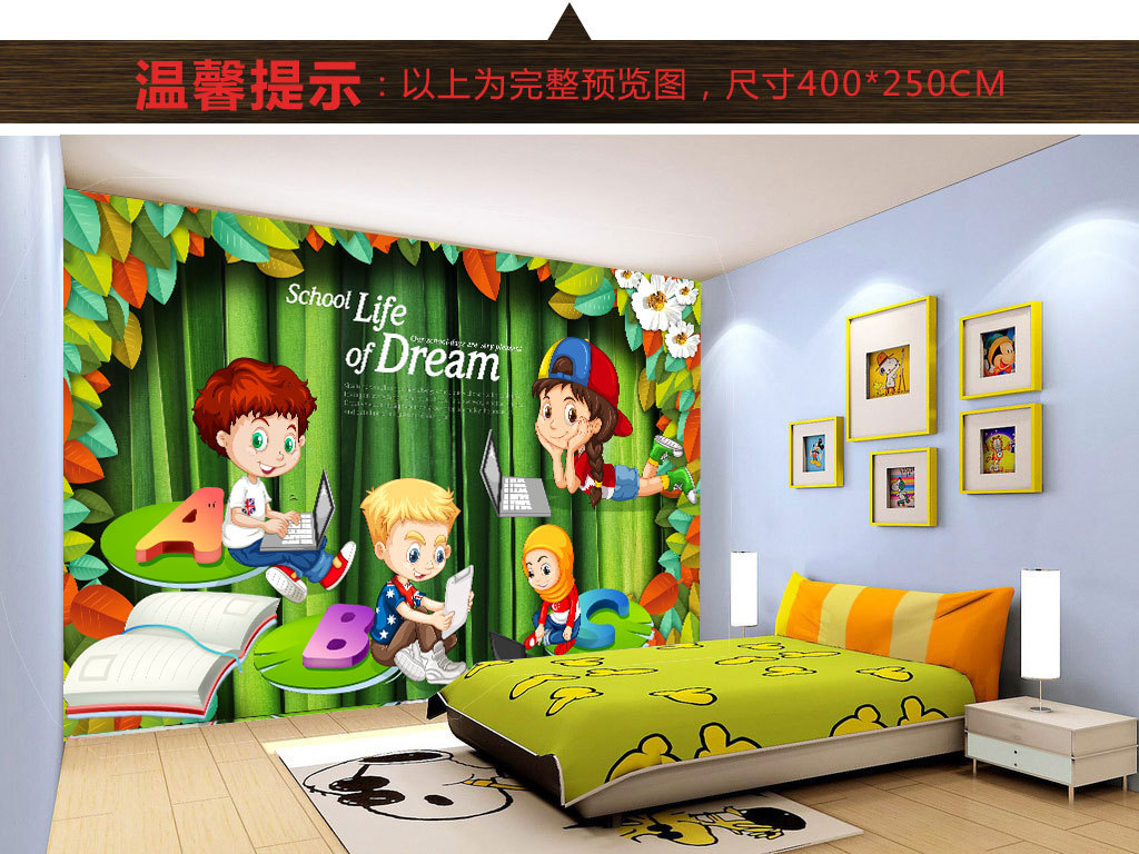 儿童学习卡通画儿童房背景墙no261