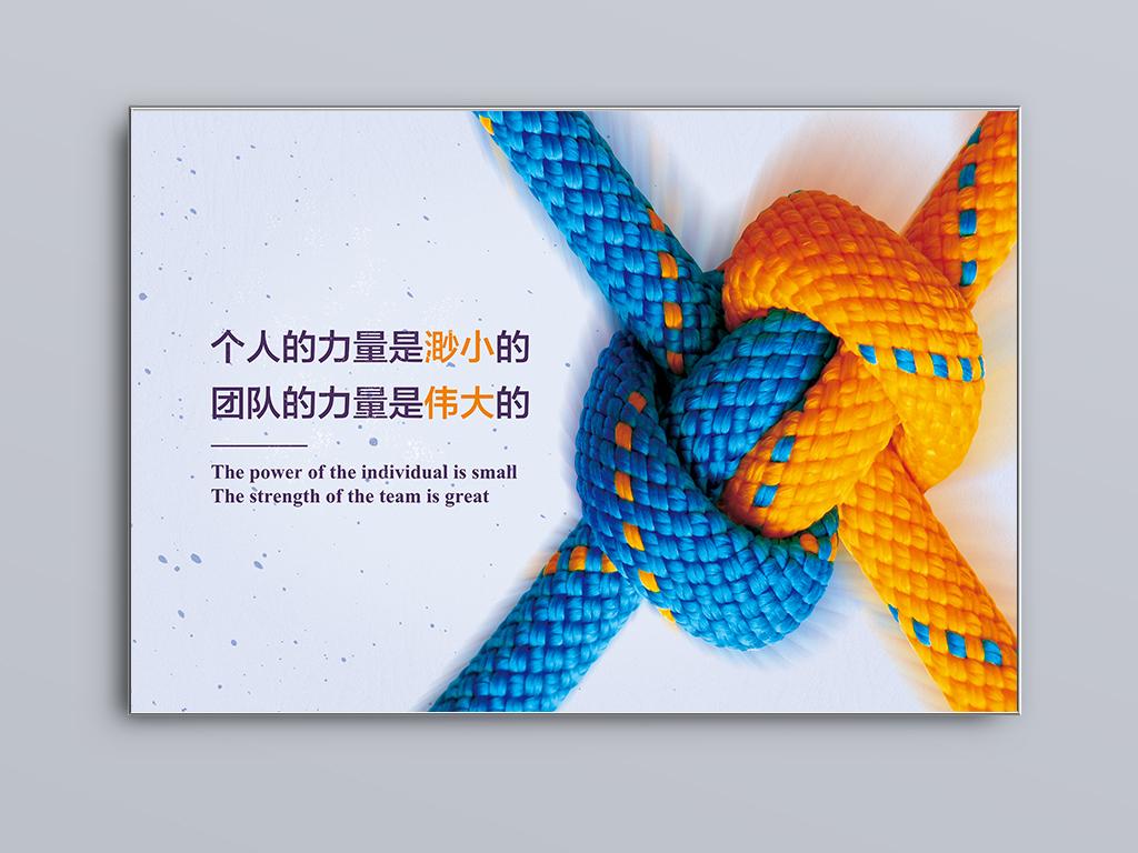 企业文化展板创意励志挂画海报团队绳子图片