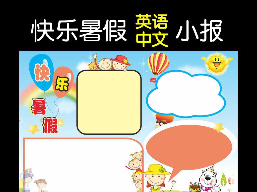 中英文暑假电子小报手抄报校报