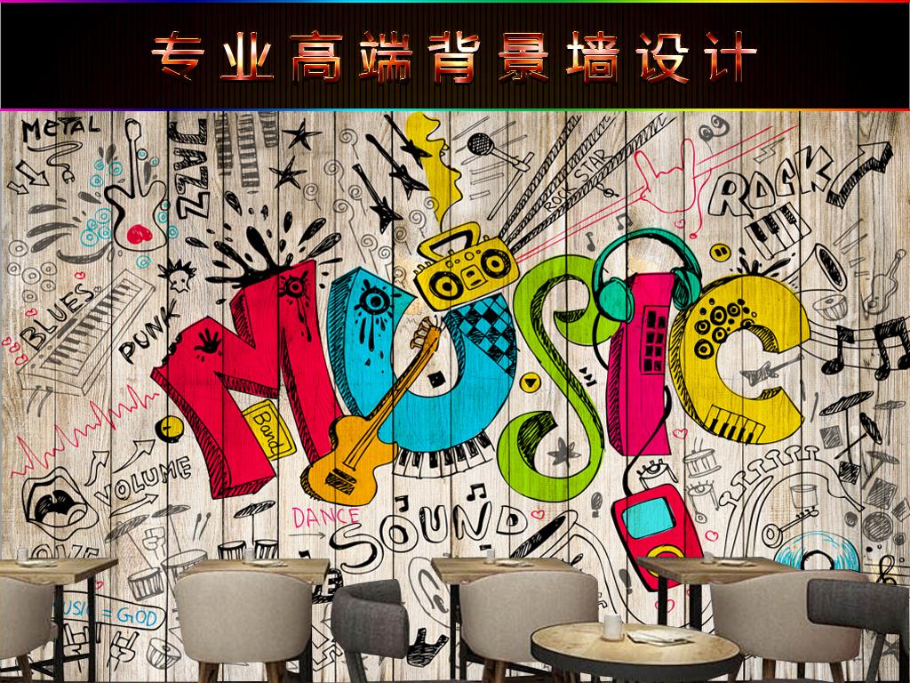 古怀旧手绘涂鸦音乐酒吧咖啡厅背景墙