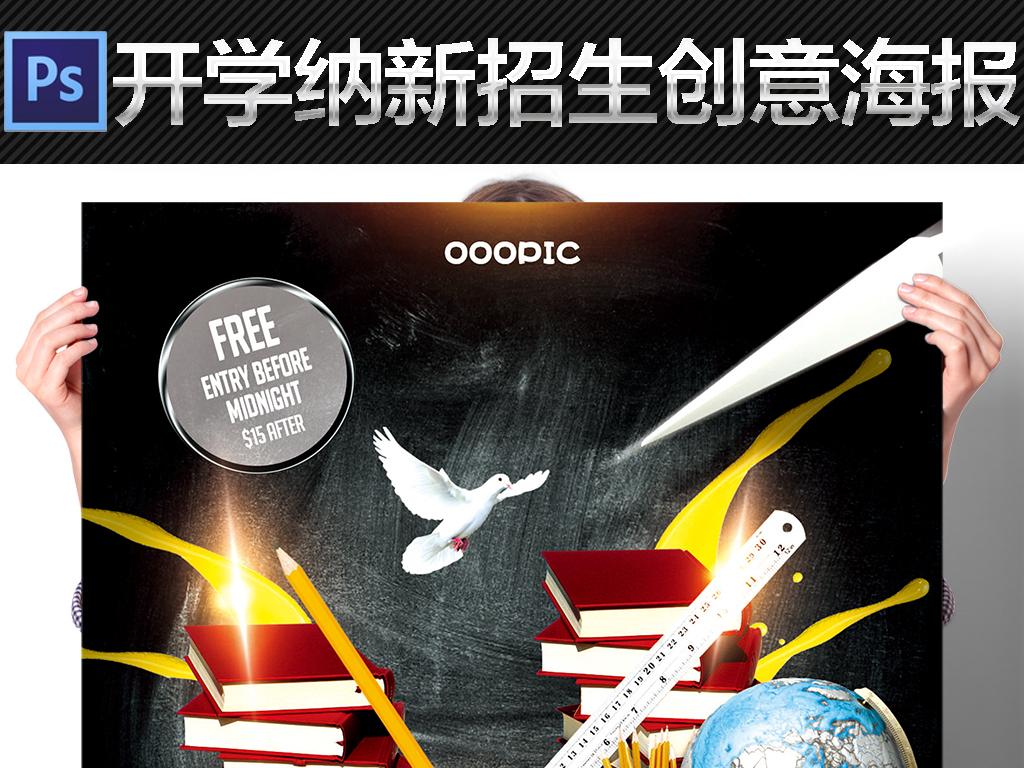 开学迎新社团纳新培训班招生宣传海报模板图片