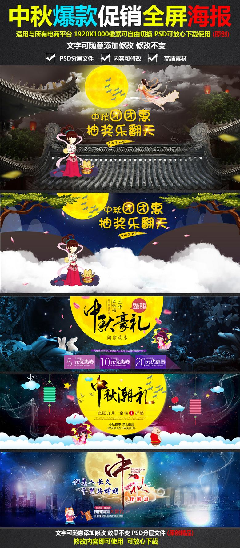 淘宝天猫中秋节海报促销PSD模板
