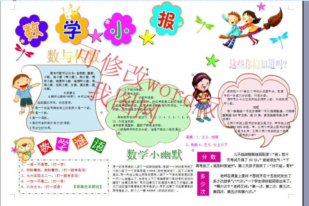 A3数学电子小报手抄报模板图片素材 word doc下载 0.37MB 数学手抄