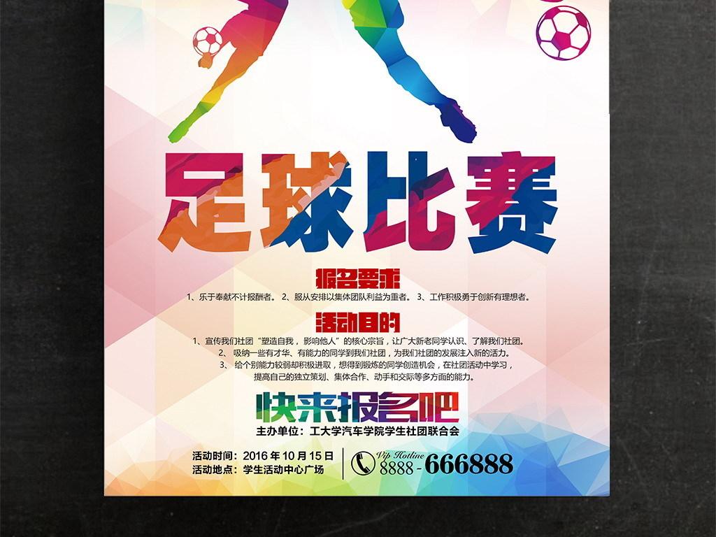 大学足球队招新足球比赛海报展板