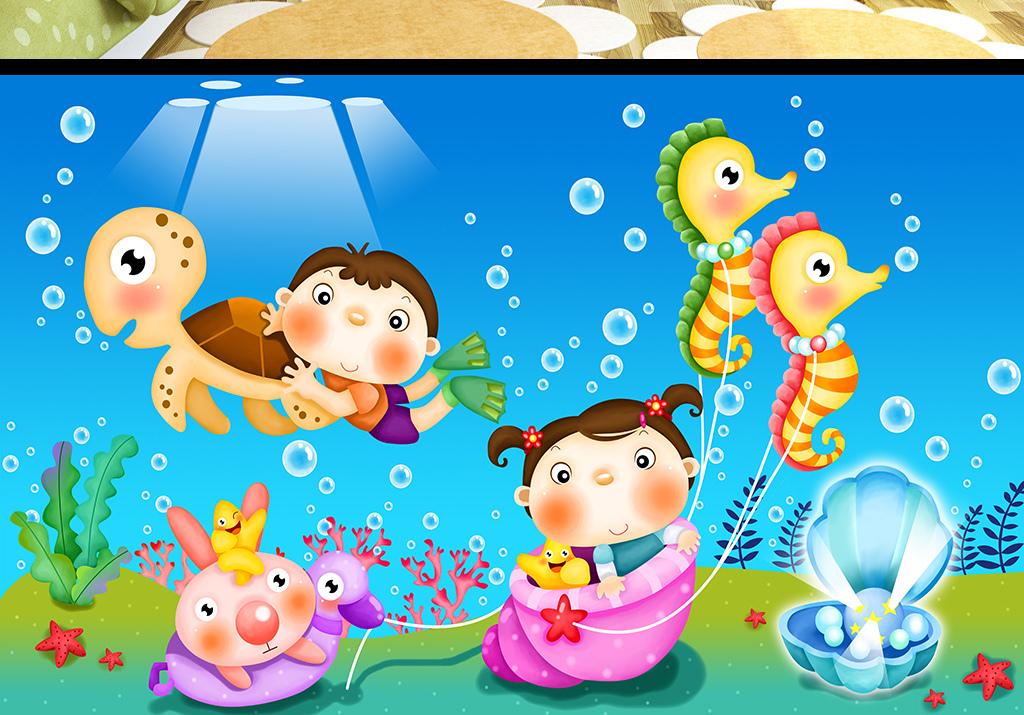 卡通动漫梦幻海底世界儿童房间背景墙