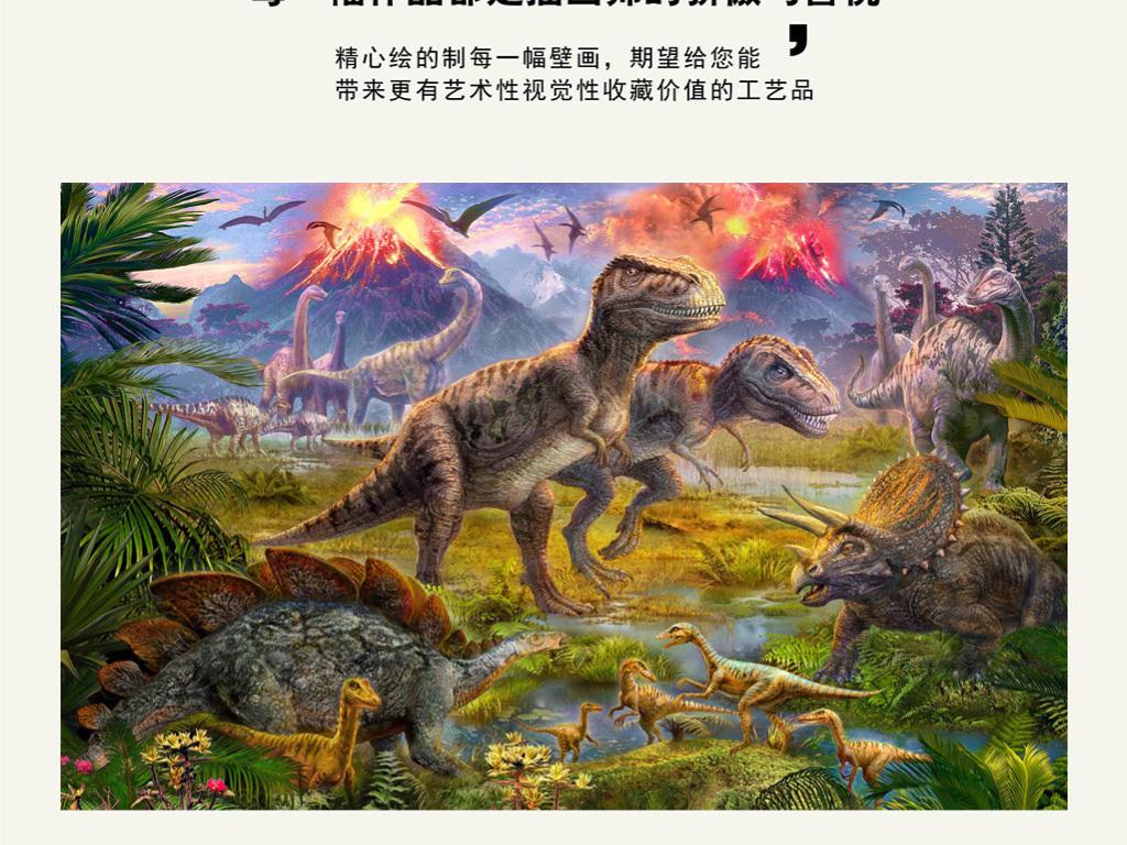 火山爆发森林侏罗纪恐龙世界儿童房背景墙